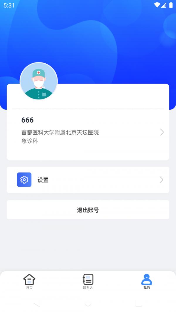 AI绿通安卓版
