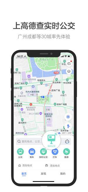 高德地图AR步行导航app v11.01.1.2796