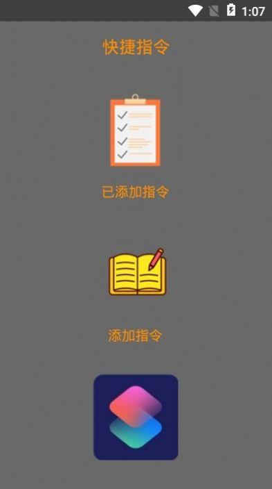 iphone相机水印快捷指令 v1.0