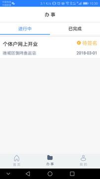 江苏市场监管苹果版 v1.5.3