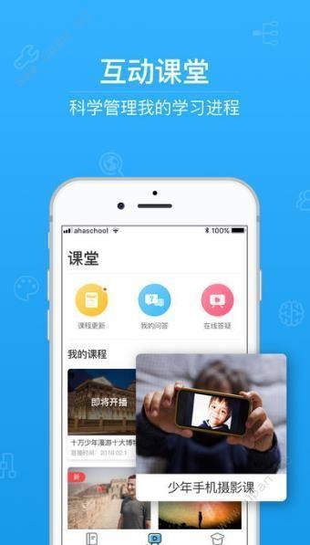 中小学生安全素质教育直播app v1.10.0.4
