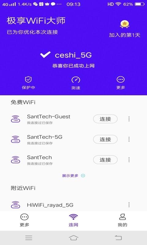 极享WiFi大师 V1.6.0