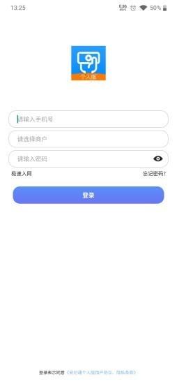 安付通个人版 V4.2