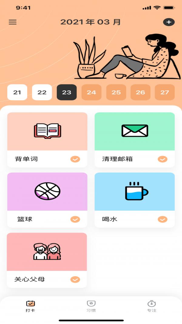俏佳人 V1.1.6