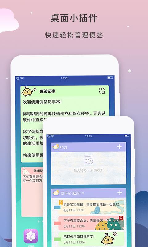 便签记事 V4.1.2