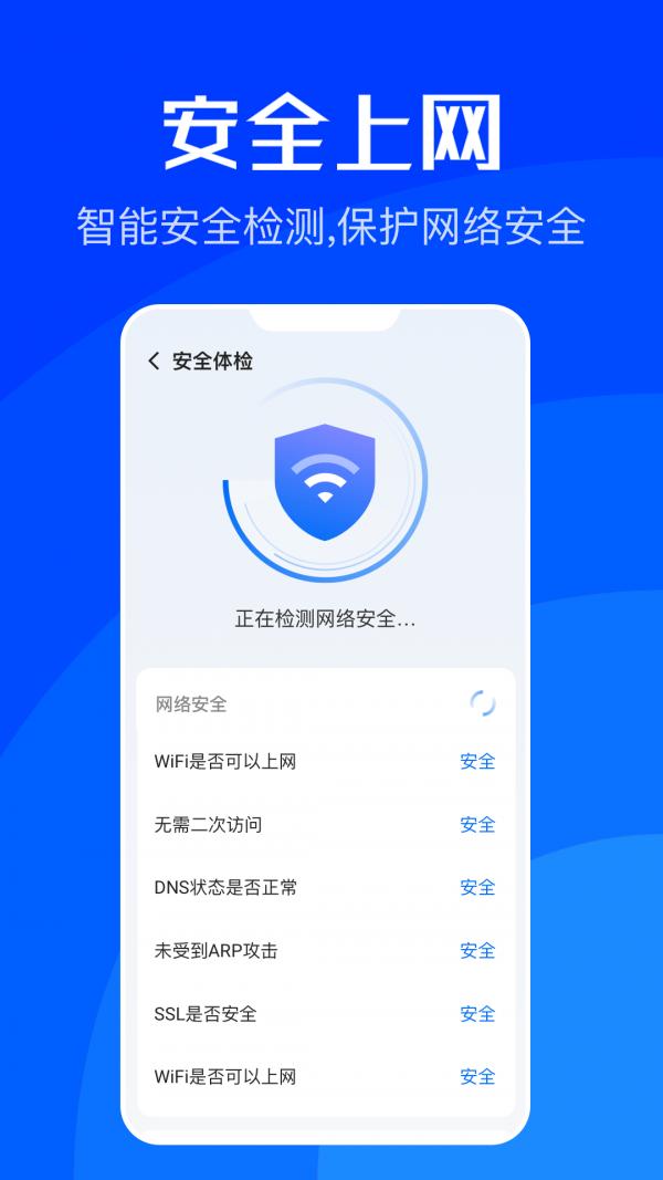 WiFi速联 V1.3.36