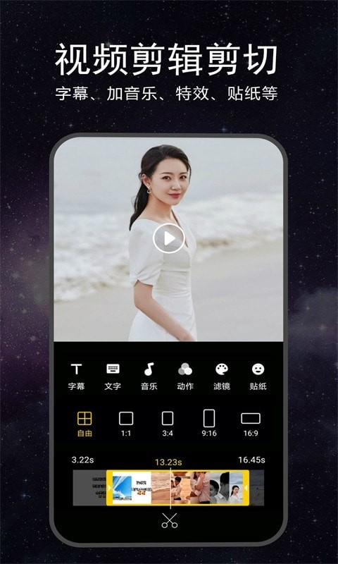 视频剪辑合成器 V1.1.4
