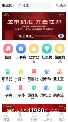 徐房信息网 V1.42