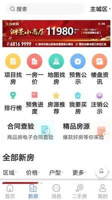 徐房信息网安卓版