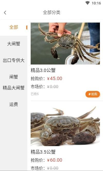 蟹多多 V1.3.2