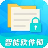 智能软件锁 V5.2.1