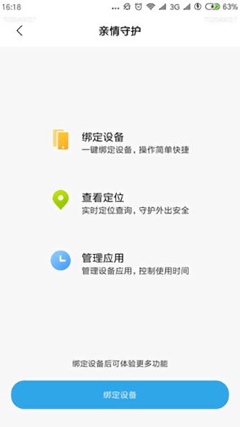 亲情守护 V3.5.6.8