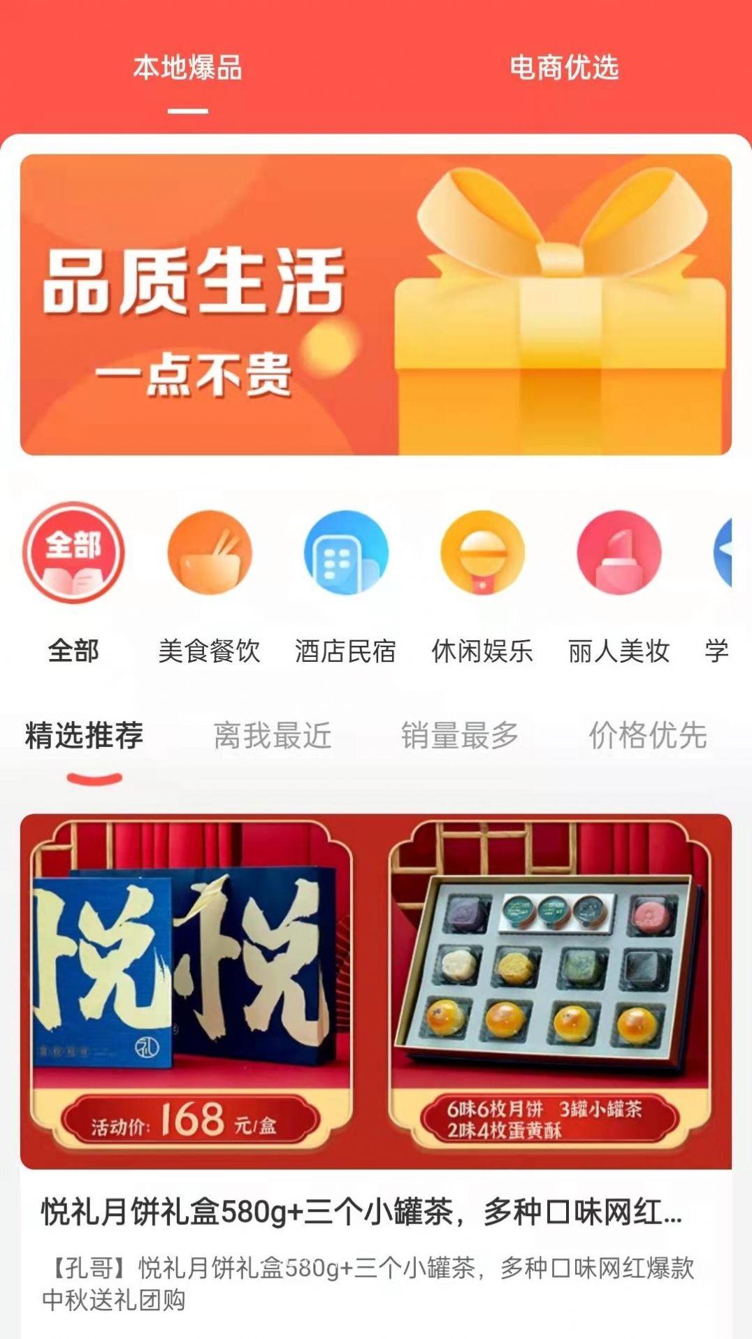 云牛福利app v1.0.0