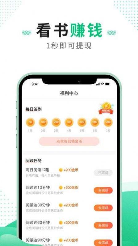 追疯小说app v1.0.6