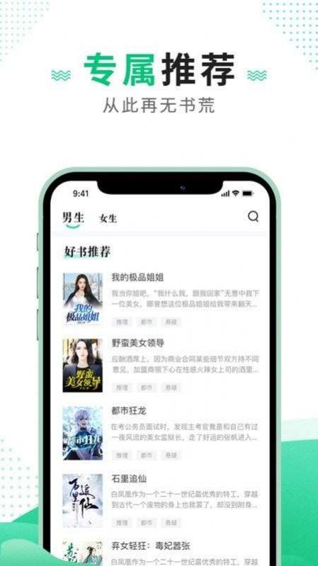 追疯小说app