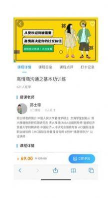 予晗课堂app v2.0.1