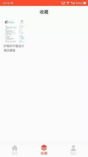 做简历 V21.10.11