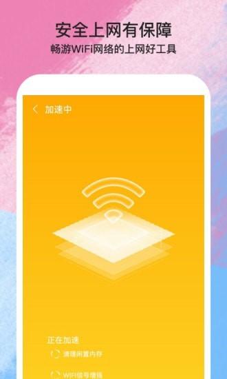 伴侣WiFi V1.0.5