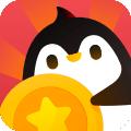企鹅互助 V1.0.9