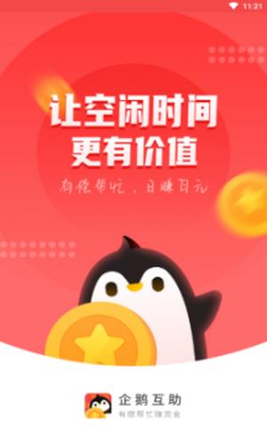 企鹅互助安卓版