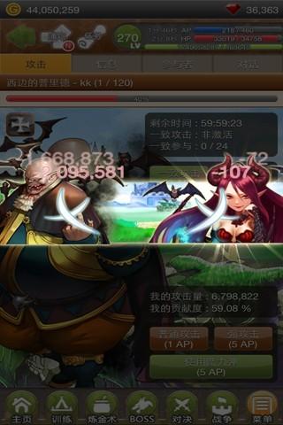魔王大作战 V1.0.0
