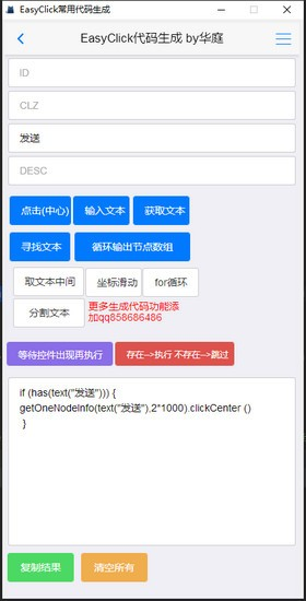 EasyClick常用代码生成器官方版