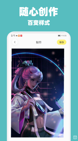 创优编辑器app v1.1