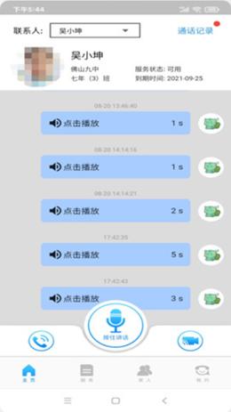 宿舍通app