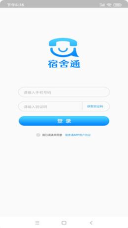 宿舍通app v1.0.7