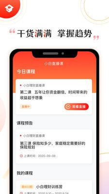 启牛app下载安装 v2.3.4
