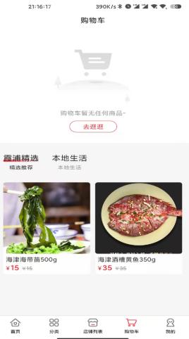 霞浦特产网app v1.0.0