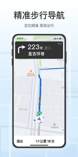 腾讯地图关怀版app V1.0