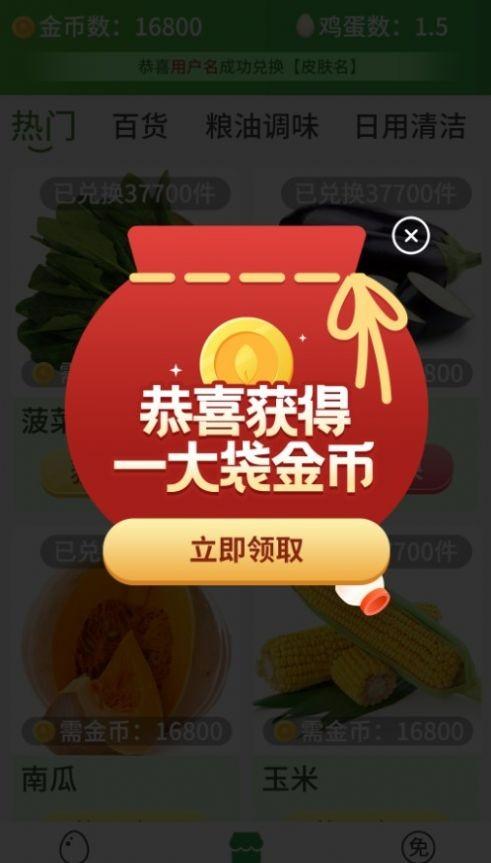 超级商店app V7.0.1