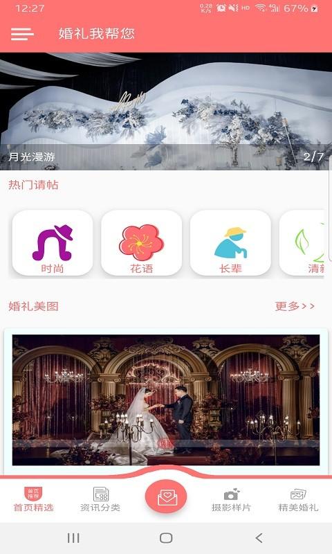 婚礼我帮您app V1.0.1
