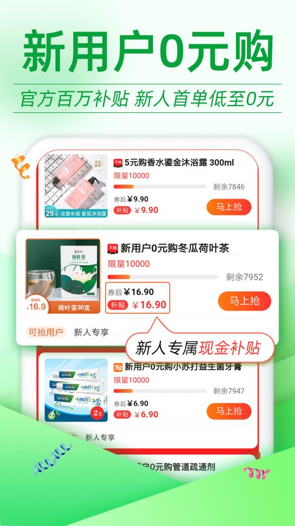 返利优惠券联盟app V7.1.4