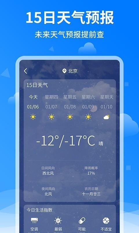 诸葛天气预报app V1.1.6