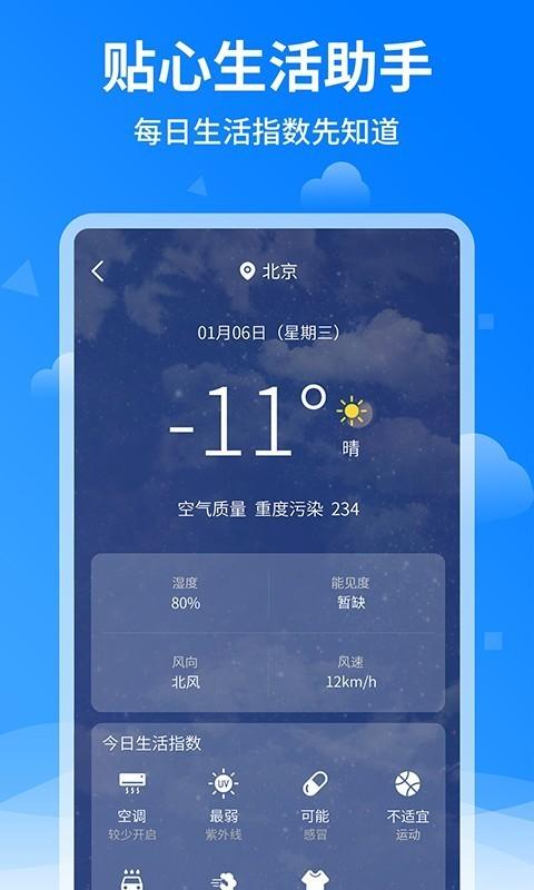 诸葛天气预报安卓版