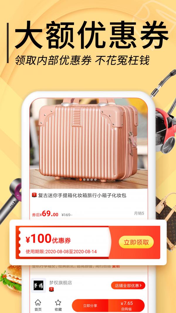 羊毛淘钱特价版app V3.6.4