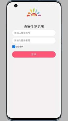 奇色花家长端app V1.3.2