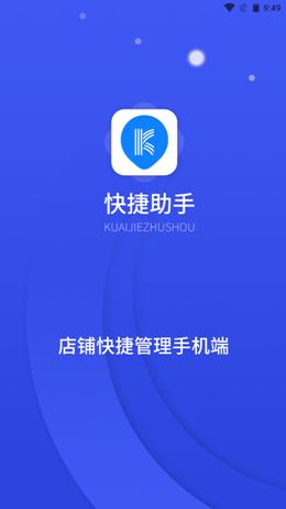 裂变快捷助手app V1.0.6
