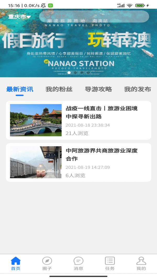 背包鱼导游app V1.0.2