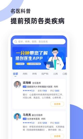 猿创医生app V1.1.002