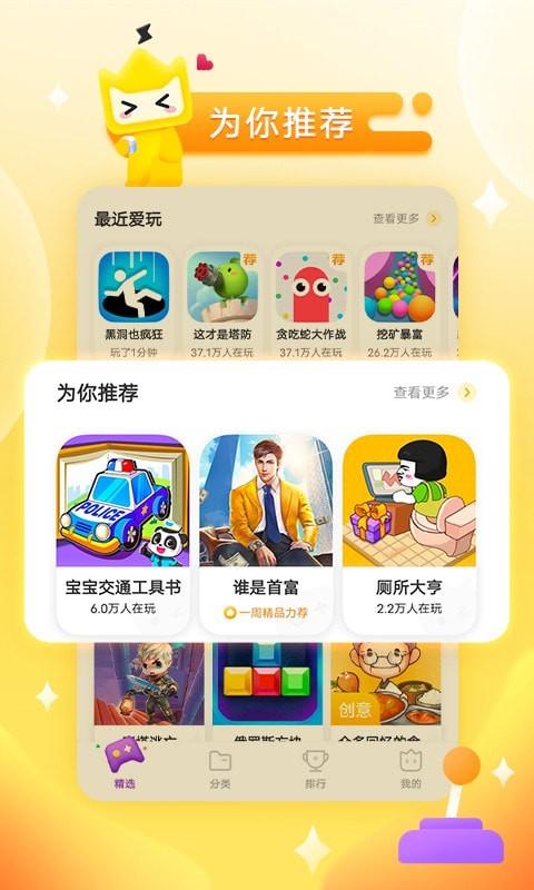 秒开小游戏app V1.7.0.0
