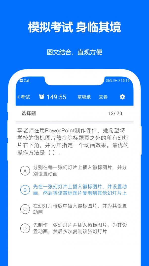 时事政治真题app V2021.10.01