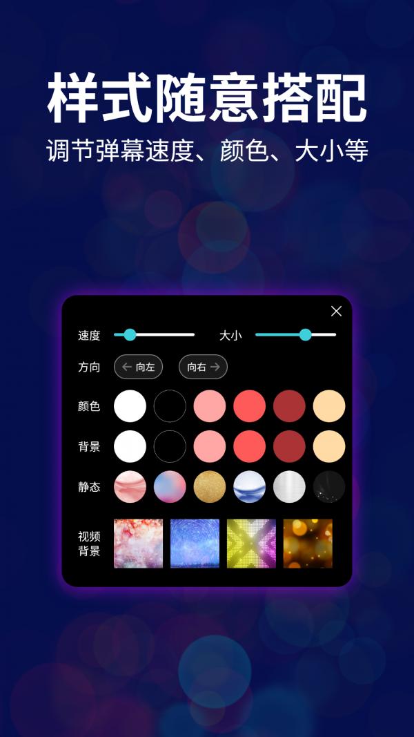 LED跑马灯弹幕app V3.0.3