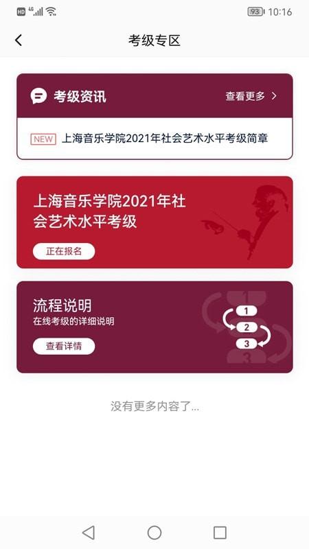 小艺帮考级app V1.0.9