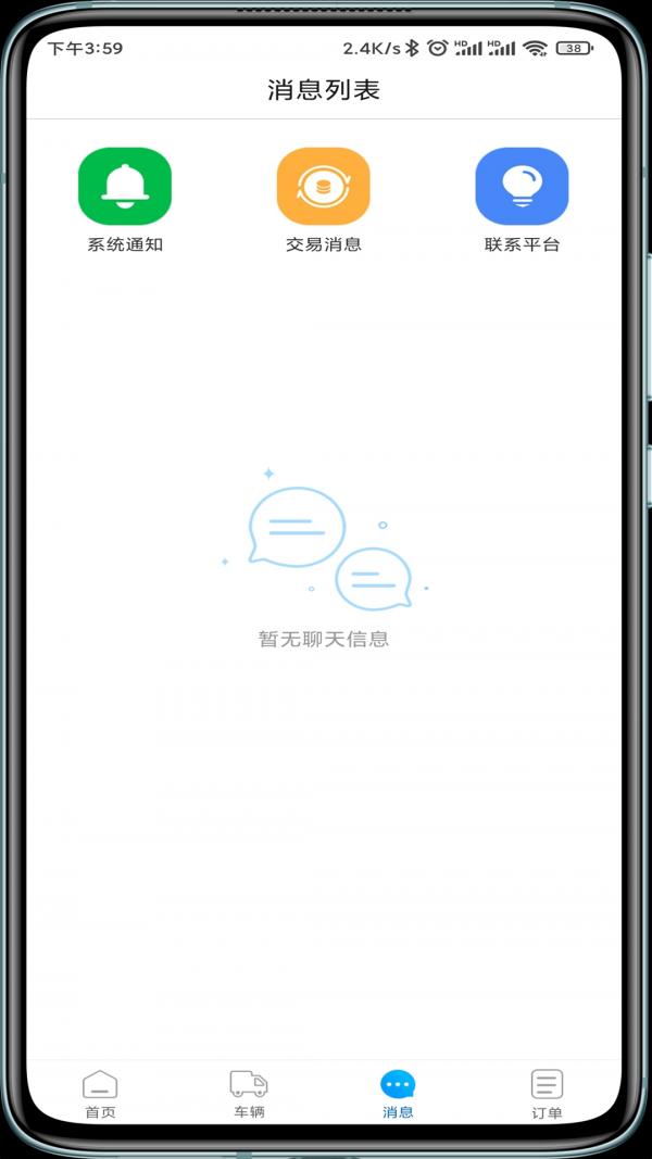 瞪羚车企app V1.0.1