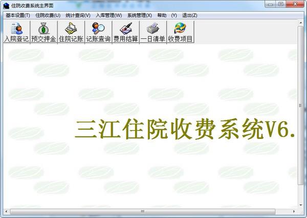 三江住院收费系统官方版