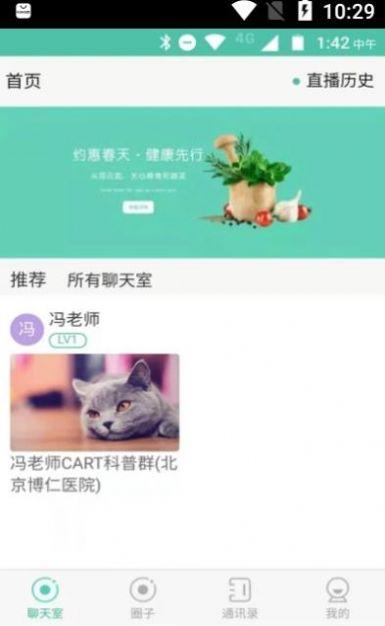找病友app v2.0.13