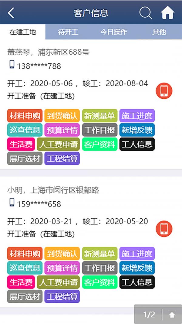 装盟信息app